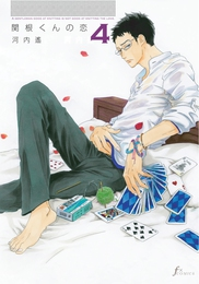 『関根くんの恋 4』 著:河内遙