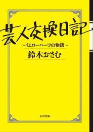 『[文庫]芸人交換日記 ~イエローハーツの物語~』 著:鈴木おさむ