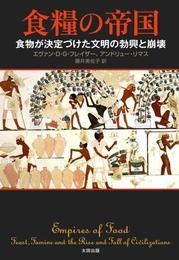 『食糧の帝国――食物が決定づけた文明の勃興と崩壊』 著:アンドリュー・リマス、エヴァン・D・G・フレイザー