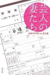 『芸人の妻たち』 著:太田プロダクション芸人妻