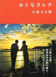 『おとなタヒチ』 著:川島なお美