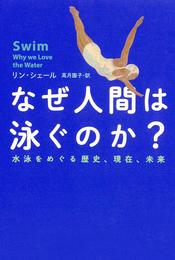 『なぜ人間は泳ぐのか?――水泳をめぐる歴史、現在、未来 』 著:リン・シェール