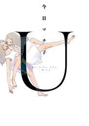 『U [ユー]』 著:今日マチ子