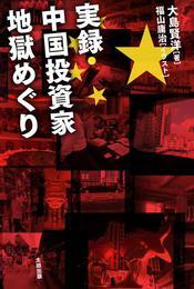 『実録・中国投資家地獄めぐり』 著:大島賢洋