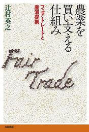 『農業を買い支える仕組み フェア・トレードと産消提携』 著:辻村英之