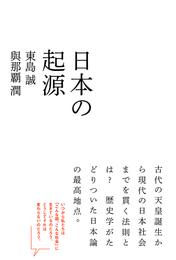 『日本の起源(atプラス叢書05)』 著:東島誠、與那覇潤