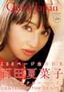 クイック・ジャパン vol.109