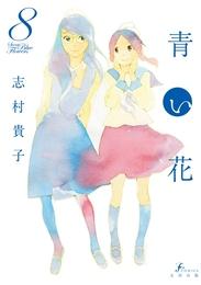 『青い花 8』 著:志村貴子