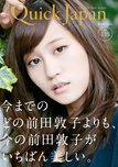 『クイック・ジャパン vol.110』kaho×Revo×ももいろ…