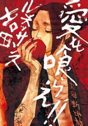 『愛を喰らえ!!』 著:ルネッサンス吉田
