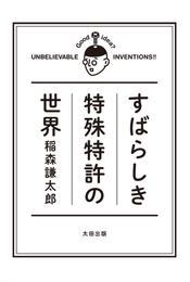 『すばらしき特殊特許の世界』 著:稲森謙太郎