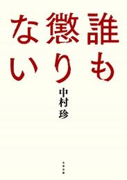 『誰も懲りない』 著:中村珍