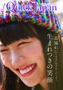 クイック・ジャパン vol.112