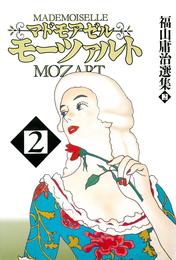 マドモアゼル・モーツァルト 2