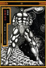 『超劇画 聖徳太子』 著:ふくしま政美、滝沢解