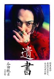 『遺書 ~関東連合崩壊の真実と、ある兄弟の絆~』 著:瓜田純士