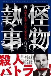 『怪物執事 英国を魅惑した殺人鬼の真実』 著:A・M・ニコル