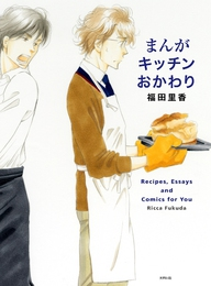 『まんがキッチン おかわり』 著:福田里香
