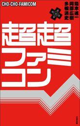 『超超ファミコン』 著:多根清史、箭本進一、阿部広樹