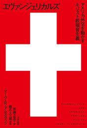 『エヴァンジェリカルズ アメリカ外交を動かすキリスト教福音主義(ヒストリカル・スタディーズ11)』 著:マーク・R・アムスタッツ