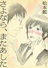『さよなら、またあした』 著:松本藍
