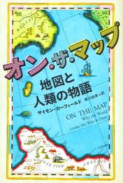 『オン・ザ・マップ 地図と人類の物語』 著:サイモン・ガーフィールド