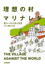 『理想の村マリナレダ』 著:ダン・ハンコックス