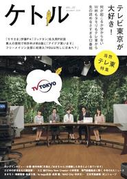『ケトル VOL.22』 著:大江麻理子、松居大悟、水道橋博士、能年玲奈、蛭子能収、速水健朗