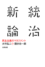 『統治新論――民主主義のマネジメント』 著:國分功一郎、大竹弘二