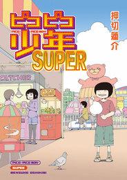 『ピコピコ少年SUPER』 著:押切蓮介