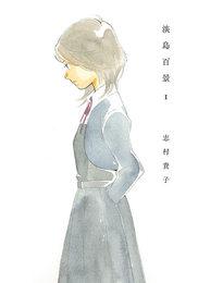 『淡島百景 1』 著:志村貴子