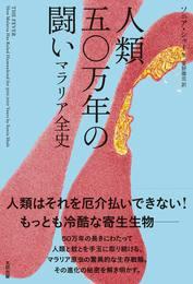 『人類五〇万年の闘い——マラリア全史』 著:ソニア・シャー