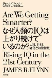『なぜ人類のIQは上がり続けているのか? 人種、性別、老化と知能指数』 著:ジェームズ・R・フリン