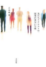 『友だちリクエストの返事が来ない午後』 著:小田嶋隆