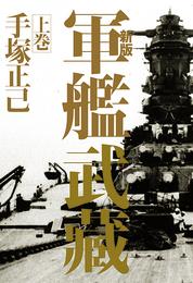 『新版 軍艦武藏 上巻』 著:手塚正己