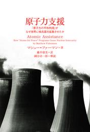 『原子力支援  「原子力の平和利用」がなぜ世界に核兵器を拡散させたか』 著:マシュー・ファーマン