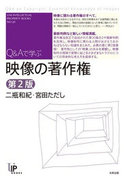 『映像の著作権第2版(ユニ知的所有権ブックス NO.20)』 著:二瓶和紀、宮田ただし
