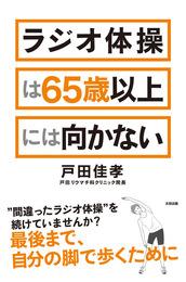 『ラジオ体操は65歳以上には向かない』 著:戸田佳孝