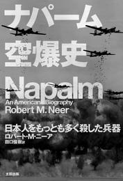 『ナパーム空爆史 日本人をもっとも多く殺した兵器』 著:ロバート・M・ニーア