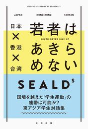 『日本×香港×台湾 若者はあきらめない』 著:SEALDs