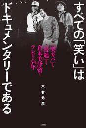 『すべての「笑い」はドキュメンタリーである 『突ガバ』から『漫勉』まで 倉本美津留とテレビの34年』 著:木村元彦