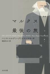 『マルクス最後の旅』 著:ハンス・ユルゲン・クリスマンスキ