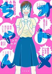 『オトメちゃん』 著:シモダアサミ