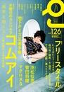 クイック・ジャパン vol.126
