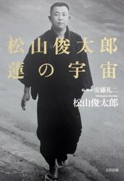 『松山俊太郎 蓮の宇宙』 著:松山俊太郎