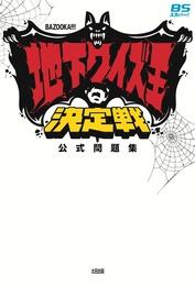 『BAZOOKA!!! 地下クイズ王決定戦 公式問題集』