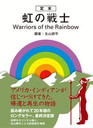 『定本 虹の戦士』 著:北山耕平