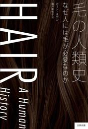 『毛の人類史 なぜ人には毛が必要なのか』 著:カート・ステン