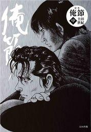 『定本 俺節 中』 著:土田世紀