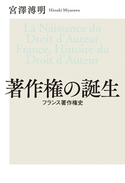 『著作権の誕生 フランス著作権史』 著:宮澤溥明